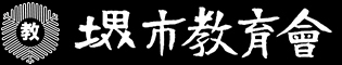 堺市教育会